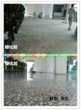 广州 增城 黄埔水磨石地面起尘处理 水磨石地面无尘硬化施工方法