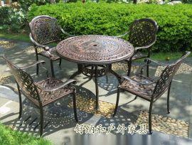 舒納和鑄鋁戶外桌椅,4椅1桌高檔鑄鋁桌椅