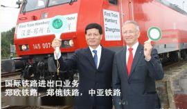 上海到莫斯科国际铁路运输一级代理,国际铁路整柜拼箱铁路报价