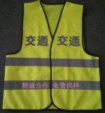 厂家供应交通安全背心反光衣,