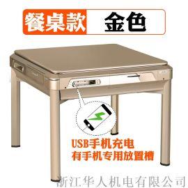 USB手機充電 折疊麻將桌 四口上牌