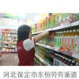 香港高薪诚聘超市理货员