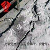 石头膨胀剂 宁波石头膨胀剂 福建石头膨胀剂供应商 力强牌