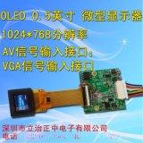 OLED单目彩色集成微型显示器模组彩色取景器