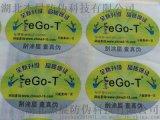广东东莞综合防伪标签印刷