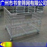 批量出售仓储笼,折叠式储物笼,折叠仓储笼,厂家直销订购有保障