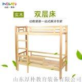 【幼儿园儿童双层床】 山东厚朴 幼儿园上下床 儿童实木双层午睡床简约现代可定制