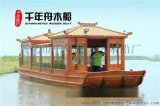 和顺 枫泾 南靖 南京定做画舫木船 水上餐饮木船 景区观光游乐木船