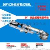 力胜50PYC24°灌溉喷头