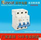 C65小型直流断路器 直流断路器 C65断路器