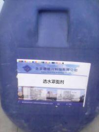 混凝土养护保护剂 透水养护保护剂