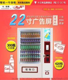 崇朗22寸自动售货机饮料机