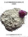 冰晶石【用作铝电解的助熔剂;耐磨添加剂】