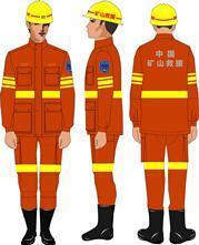矿山救援服装生产厂家