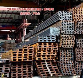 雲浮槽鋼生產廠家雲浮市鍍鋅槽鋼多少錢Q235B槽鋼價格Q345熱扎槽鋼報價