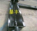定做优质排屑机链板刮屑板 一手货源