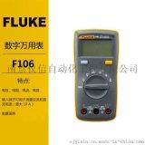 Fluke掌上型數位萬用表F106
