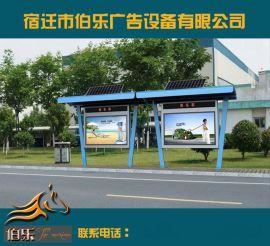 《供应》太阳能公交候车亭、厂家为城市定制产品