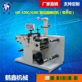 HX-320C/420C 圆压圆模切机(带分切)