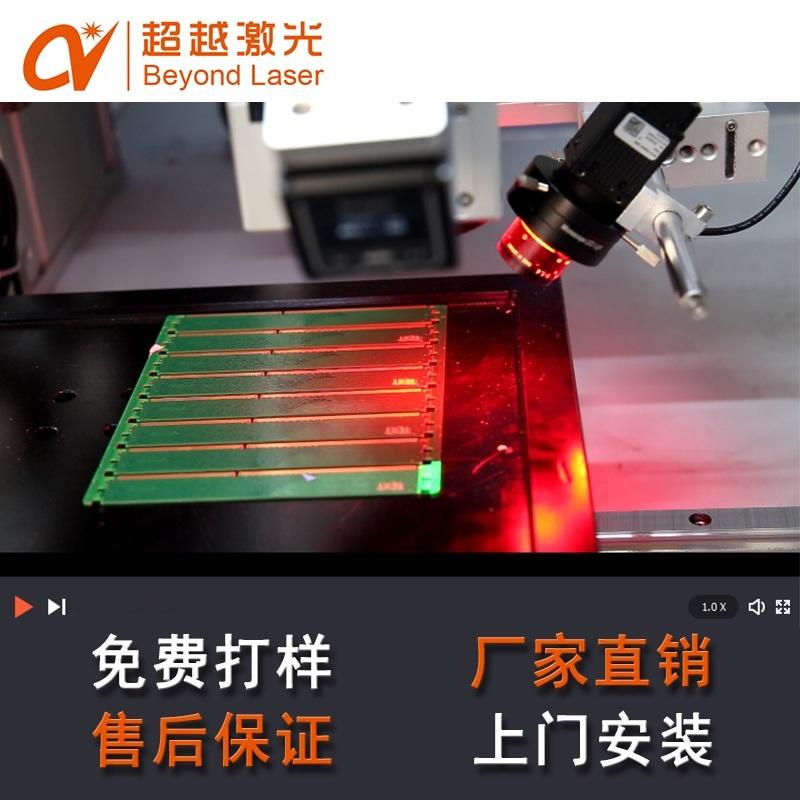 自动上下料 ccd视觉定位 绿光激光打标机