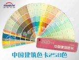 中国建筑258色卡/涂料色卡/国标色卡/ 条形色卡/扇形色卡/乳胶漆色卡(附参考数据)