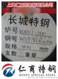 0Cr17Ni4Cu4Nb(17-4PH)長城特鋼