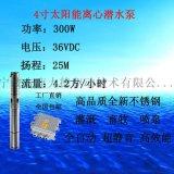 大流量4寸太阳能农业灌溉/畜牧饮水潜水泵300W