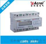 分时计费导轨电能表 安科瑞 DTSD-1352/CF 导轨式电表