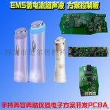 家用EMS微电流超声波美容仪方案控制板