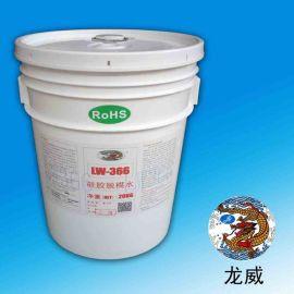 龙威火爆款lw366环保硅胶脱模剂成分