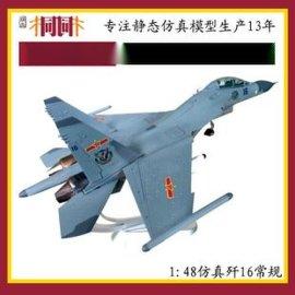 合金飛機模型  軍事飛機模型  飛機模型批發 飛機模型制造 高仿真飛機模型廠家 飛機模型定制  1: 48殲16飛機模型