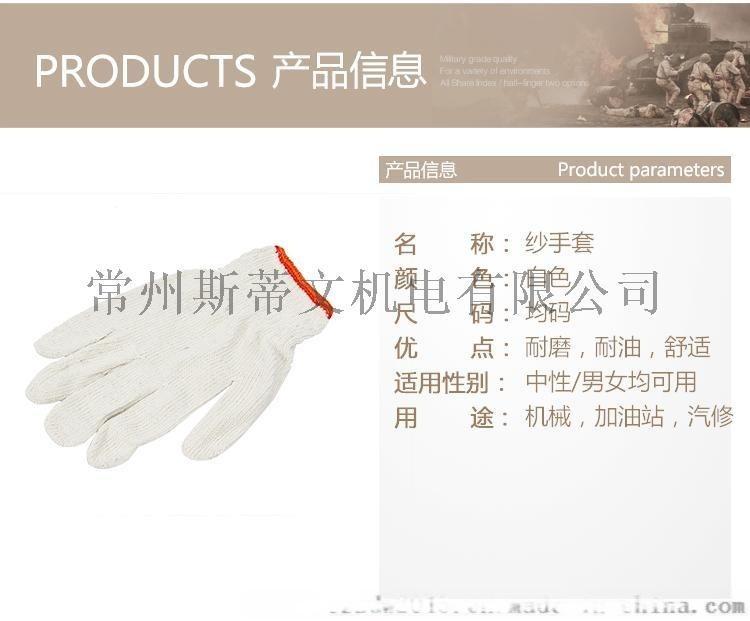 劳保包防滑耐磨点塑手套工地作业干活防护白手套