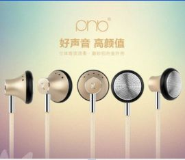 PHBP101耳塞式动圈金属耳机