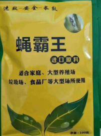 蝇霸王苍蝇药批发 灭蝇药厂家 强效苍蝇药价格