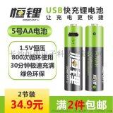 5号USB充电1.5V电池