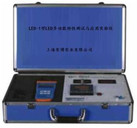 LED-1型LED多功能特性测试与应用实验仪