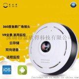 全景摄像头智能无线wifi 鱼眼360度监控摄像