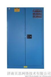化學危險品儲存櫃/毒品安全櫃價格