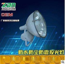 厂家直销ZT6900B防水防尘防震投光灯