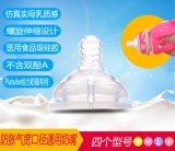 新生儿 防胀气仿哺乳硅胶奶嘴 标准口径宽口径安全奶嘴