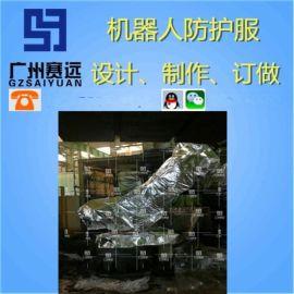 机器人保温服|机器人防护服生产厂家