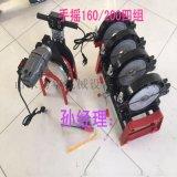 厂家包邮管焊机 液压热熔对接焊机280-500口径