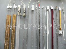 红外线灯管价格、红外线灯管厂家、红外线灯管批发-首选【上海拓贝电子科技】