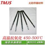 【量大从优】无铅RoHS标准/波峰或手浸炉专用/锡铜无铅焊锡条SAC3