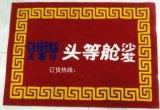 青岛高档腈纶地毯