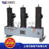 ZW32-35真空断路器40.5KV