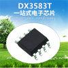 典芯DX3583T可控矽調光芯片 LED照明IC
