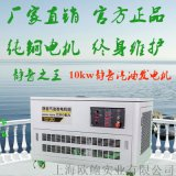 10kw静音汽油发电机,车载汽油发电机