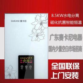 [SAIKANI赛卡尼]即热式电热水器江苏畅销品牌