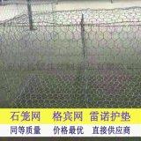 现货石笼网厂家 耀佳大量库存石笼网 装石头的网箱